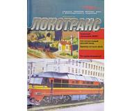 """модель Железнодорожный Моделизм 16711-85 Журнал """"Локотранс (Альманах энтузиастов железных дорог и железнодорожного моделизма)"""". Номер 7/2003 [81]"""