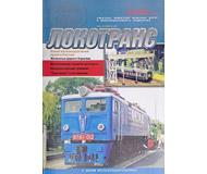 """модель Железнодорожный Моделизм 16712-85 Журнал """"Локотранс (Альманах энтузиастов железных дорог и железнодорожного моделизма)"""". Номер 8/2003 [82]"""