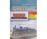"""модель Железнодорожный Моделизм 16713-85 Журнал """"Локотранс (Альманах энтузиастов железных дорог и железнодорожного моделизма)"""". Номер 9/2003 [83]"""