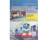 """модель Железнодорожный Моделизм 16715-85 Журнал """"Локотранс (Альманах энтузиастов железных дорог и железнодорожного моделизма)"""". Номер 11/2003 [85]"""