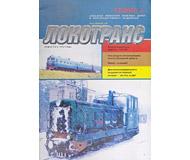 """модель Железнодорожный Моделизм 16716-85 Журнал """"Локотранс (Альманах энтузиастов железных дорог и железнодорожного моделизма)"""". Номер 12/2003 [86]"""