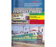 """модель Железнодорожный Моделизм 16718-85 Журнал """"Локотранс (Альманах энтузиастов железных дорог и железнодорожного моделизма)"""". Номер 2/2004 [88]"""