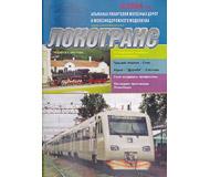 """модель Железнодорожный Моделизм 16719-85 Журнал """"Локотранс (Альманах энтузиастов железных дорог и железнодорожного моделизма)"""". Номер 3/2004 [89]"""