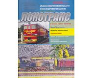 """модель Железнодорожный Моделизм 16720-85 Журнал """"Локотранс (Альманах энтузиастов железных дорог и железнодорожного моделизма)"""". Номер 4/2004 [90]"""
