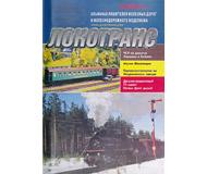 """модель Железнодорожный Моделизм 16721-85 Журнал """"Локотранс (Альманах энтузиастов железных дорог и железнодорожного моделизма)"""". Номер 5/2004 [91]"""