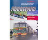 """модель Железнодорожный Моделизм 16722-85 Журнал """"Локотранс (Альманах энтузиастов железных дорог и железнодорожного моделизма)"""". Номер 6/2004 [92]"""