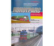 """модель Железнодорожный Моделизм 16723-85 Журнал """"Локотранс (Альманах энтузиастов железных дорог и железнодорожного моделизма)"""". Номер 7/2004 [93]"""