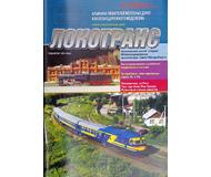 """модель Железнодорожный Моделизм 16724-85 Журнал """"Локотранс (Альманах энтузиастов железных дорог и железнодорожного моделизма)"""". Номер 8/2004 [94]"""
