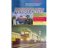 """модель ModelRailroader 16725-85 Журнал """"Локотранс (Альманах энтузиастов железных дорог и железнодорожного моделизма)"""". Номер 9/2004 [95]"""