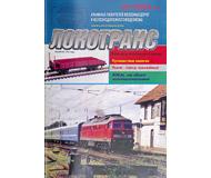 """модель ModelRailroader 16726-85 Журнал """"Локотранс (Альманах энтузиастов железных дорог и железнодорожного моделизма)"""". Номер 10/2004 [96]"""