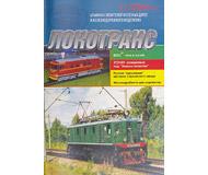 """модель ModelRailroader 16727-85 Журнал """"Локотранс (Альманах энтузиастов железных дорог и железнодорожного моделизма)"""". Номер 11/2004 [97]"""