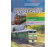 """модель Железнодорожные модели 16731-85 Журнал """"Локотранс (Альманах энтузиастов железных дорог и железнодорожного моделизма)"""". Номер 3/2005 [101]"""