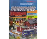 """модель ModelRailroader 16732-85 Журнал """"Локотранс (Альманах энтузиастов железных дорог и железнодорожного моделизма)"""". Номер 4/2005 [102]"""