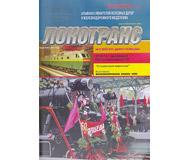 """модель ModelRailroader 16733-85 Журнал """"Локотранс (Альманах энтузиастов железных дорог и железнодорожного моделизма)"""". Номер 5/2005 [103]"""