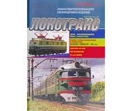 """модель ModelRailroader 16734-85 Журнал """"Локотранс (Альманах энтузиастов железных дорог и железнодорожного моделизма)"""". Номер 6/2005 [104]"""
