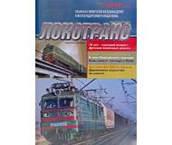 """модель ModelRailroader 16735-85 Журнал """"Локотранс (Альманах энтузиастов железных дорог и железнодорожного моделизма)"""". Номер 7/2005 [105]"""