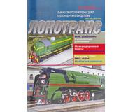 """модель ModelRailroader 16737-85 Журнал """"Локотранс (Альманах энтузиастов железных дорог и железнодорожного моделизма)"""". Номер 9/2005 [107]"""