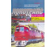 """модель ModelRailroader 16738-85 Журнал """"Локотранс (Альманах энтузиастов железных дорог и железнодорожного моделизма)"""". Номер 10/2005 [108]"""