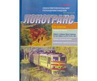 """модель ModelRailroader 16739-85 Журнал """"Локотранс (Альманах энтузиастов железных дорог и железнодорожного моделизма)"""". Номер 11/2005 [109]"""