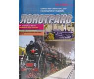 """модель Железнодорожные модели 16740-85 Журнал """"Локотранс (Альманах энтузиастов железных дорог и железнодорожного моделизма)"""". Номер 12/2005 [110]"""