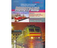 """модель ModelRailroader 16741-85 Журнал """"Локотранс (Альманах энтузиастов железных дорог и железнодорожного моделизма)"""". Номер 1/2006 [111]"""