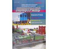 """модель ModelRailroader 16742-85 Журнал """"Локотранс (Альманах энтузиастов железных дорог и железнодорожного моделизма)"""". Номер 2/2006 [112]"""