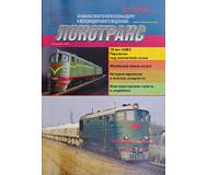 """модель ModelRailroader 16746-85 Журнал """"Локотранс (Альманах энтузиастов железных дорог и железнодорожного моделизма)"""". Номер 6/2006 [116]"""
