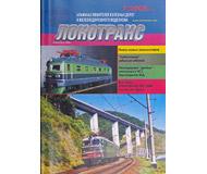 """модель Железнодорожный Моделизм 16747-85 Журнал """"Локотранс (Альманах энтузиастов железных дорог и железнодорожного моделизма)"""". Номер 7/2006 [117]"""