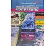 """модель Железнодорожный Моделизм 16748-85 Журнал """"Локотранс (Альманах энтузиастов железных дорог и железнодорожного моделизма)"""". Номер 8/2006 [118]"""