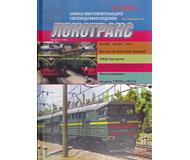 """модель Железнодорожный Моделизм 16749-85 Журнал """"Локотранс (Альманах энтузиастов железных дорог и железнодорожного моделизма)"""". Номер 9/2006 [119]"""