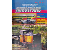 """модель Железнодорожный Моделизм 16750-85 Журнал """"Локотранс (Альманах энтузиастов железных дорог и железнодорожного моделизма)"""". Номер 10/2006 [120]"""