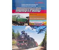 """модель Железнодорожный Моделизм 16751-85 Журнал """"Локотранс (Альманах энтузиастов железных дорог и железнодорожного моделизма)"""". Номер 11/2006 [121]"""