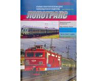 """модель Железнодорожный Моделизм 16752-85 Журнал """"Локотранс (Альманах энтузиастов железных дорог и железнодорожного моделизма)"""". Номер 12/2006 [122]"""