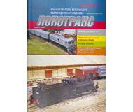 """модель Железнодорожный Моделизм 16754-85 Журнал """"Локотранс (Альманах энтузиастов железных дорог и железнодорожного моделизма)"""". Номер 2/2007 [124]"""