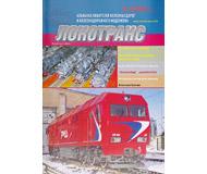 """модель Железнодорожный Моделизм 16755-85 Журнал """"Локотранс (Альманах энтузиастов железных дорог и железнодорожного моделизма)"""". Номер 3/2007 [125]"""