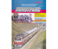 """модель Железнодорожный Моделизм 16756-85 Журнал """"Локотранс (Альманах энтузиастов железных дорог и железнодорожного моделизма)"""". Номер 4/2007 [126]"""