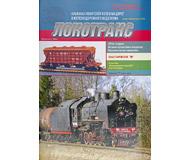 """модель Железнодорожный Моделизм 16757-85 Журнал """"Локотранс (Альманах энтузиастов железных дорог и железнодорожного моделизма)"""". Номер 5/2007 [127]"""