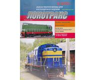 """модель Железнодорожный Моделизм 16758-85 Журнал """"Локотранс (Альманах энтузиастов железных дорог и железнодорожного моделизма)"""". Номер 6/2007 [128]"""