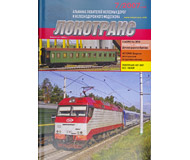 """модель Железнодорожный Моделизм 16759-85 Журнал """"Локотранс (Альманах энтузиастов железных дорог и железнодорожного моделизма)"""". Номер 7/2007 [129]"""