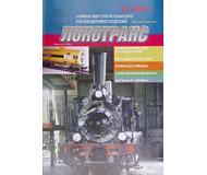 """модель Железнодорожный Моделизм 16760-85 Журнал """"Локотранс (Альманах энтузиастов железных дорог и железнодорожного моделизма)"""". Номер 8/2007 [130]"""