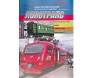 """модель Железнодорожный Моделизм 16761-85 Журнал """"Локотранс (Альманах энтузиастов железных дорог и железнодорожного моделизма)"""". Номер 9/2007 [131]"""