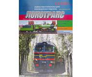 """модель Железнодорожный Моделизм 16762-85 Журнал """"Локотранс (Альманах энтузиастов железных дорог и железнодорожного моделизма)"""". Номер 10/2007 [132]"""