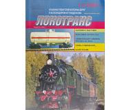 """модель Железнодорожный Моделизм 16763-85 Журнал """"Локотранс (Альманах энтузиастов железных дорог и железнодорожного моделизма)"""". Номер 11/2007 [133]"""