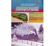 """модель Железнодорожный Моделизм 16764-85 Журнал """"Локотранс (Альманах энтузиастов железных дорог и железнодорожного моделизма)"""". Номер 12/2007 [134]"""