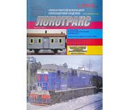 """модель Железнодорожный Моделизм 16765-85 Журнал """"Локотранс (Альманах энтузиастов железных дорог и железнодорожного моделизма)"""". Номер 1/2008 [135]"""