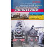 """модель Железнодорожный Моделизм 16767-85 Журнал """"Локотранс (Альманах энтузиастов железных дорог и железнодорожного моделизма)"""". Номер 3/2008 [137]"""