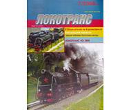 """модель Железнодорожный Моделизм 16771-85 Журнал """"Локотранс (Альманах энтузиастов железных дорог и железнодорожного моделизма)"""". Номер 7/2008 [141]"""