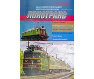 """модель Железнодорожный Моделизм 16773-85 Журнал """"Локотранс (Альманах энтузиастов железных дорог и железнодорожного моделизма)"""". Номер 9/2008 [143]"""
