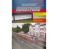 """модель Железнодорожный Моделизм 16774-85 Журнал """"Локотранс (Альманах энтузиастов железных дорог и железнодорожного моделизма)"""". Номер 10/2008 [144]"""