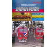 """модель Железнодорожный Моделизм 16776-85 Журнал """"Локотранс (Альманах энтузиастов железных дорог и железнодорожного моделизма)"""". Номер 12/2008 [146]"""